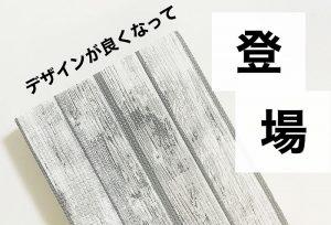 ダイソー「あったかボード」300円