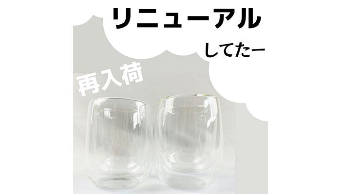 ダイソー ダブルウォールグラス