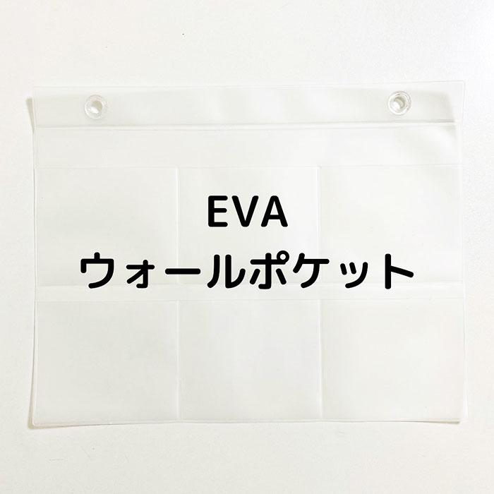 セリア「EVAウォールポケット」