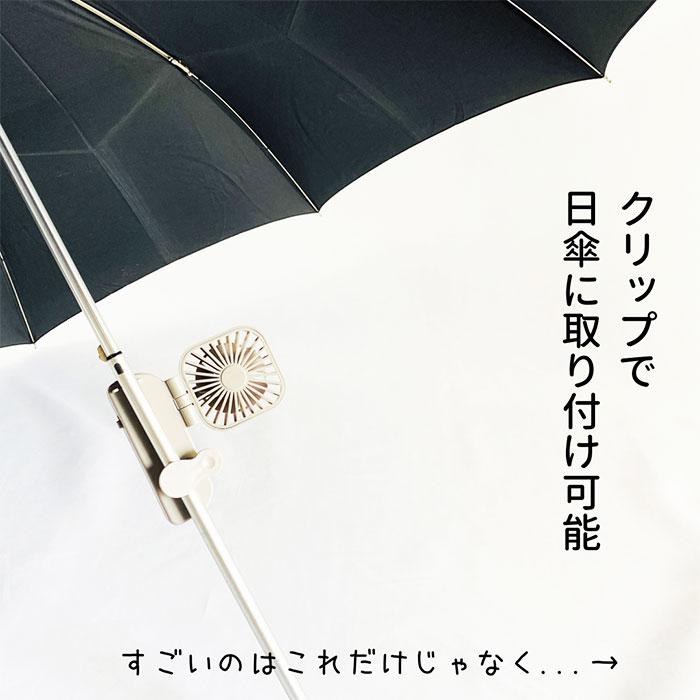 日傘OK!ダイソー「ミニ扇風機クリップ」スマホ両用