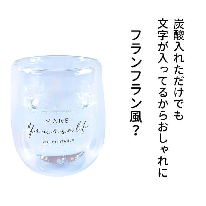 キャンドゥ可愛いすぎ!「フランフラン風?」ダブルウォールグラス
