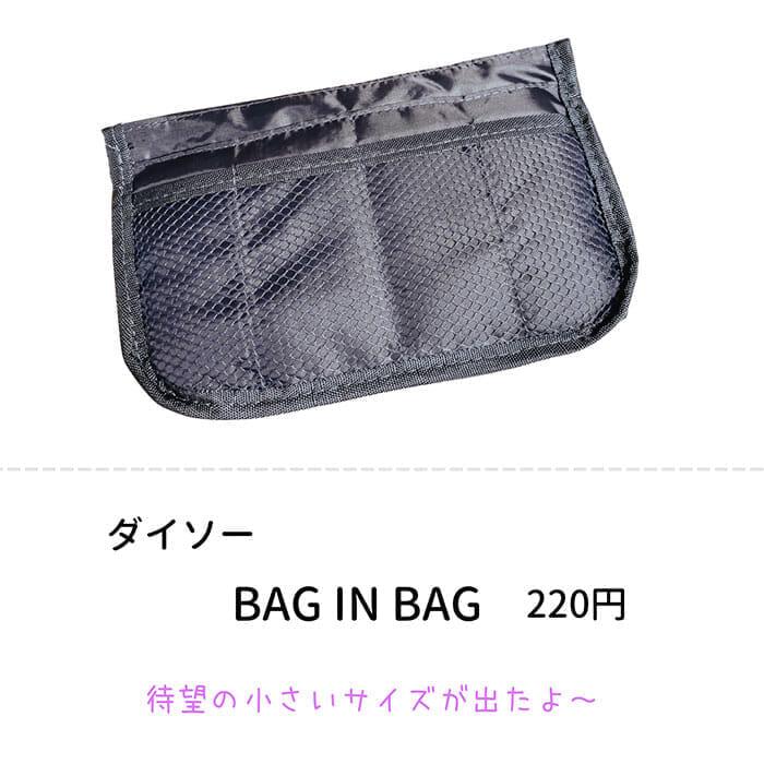 小さいサイズも!ダイソーの「バッグインバッグ」4選