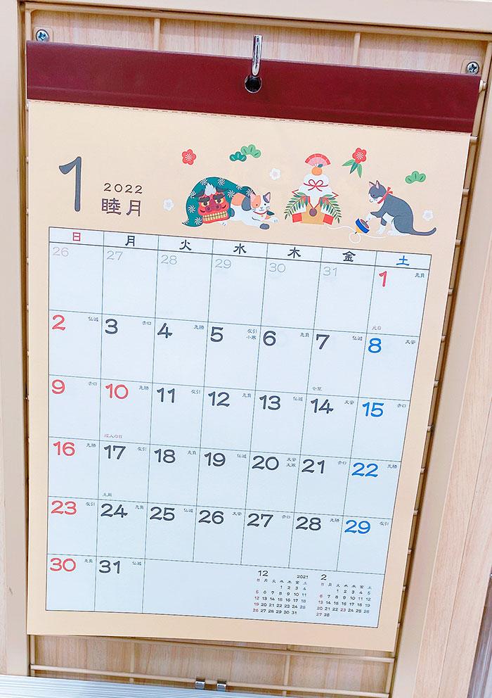 ダイソー 2022年カレンダー