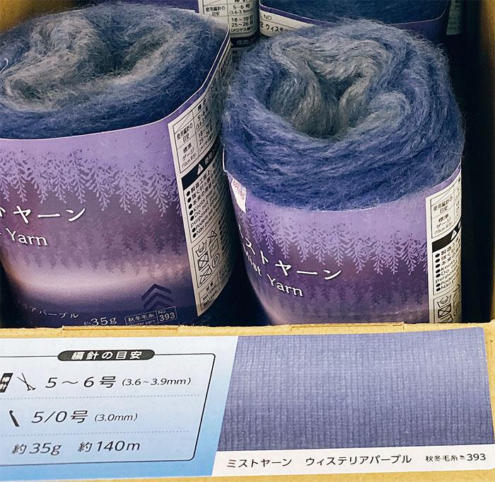 ダイソー 種類が豊富すぎる「毛糸」